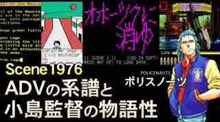 【ポリスノーツ】ADVの系譜と小島監督の物語性【第56回後編-ゲーム夜話】