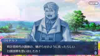Fate/Grand Orderを実況プレイ ユガ・クシェートラ編part14