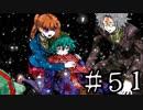 【ワレイキル】キミガシネ 実況プレイ Part51