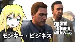 【GTA5】ゆかりとマキの楽しい犯罪日誌#42