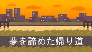 夢を諦めた帰り道  / トカゲアザラゴン feat.GUMI