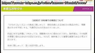 2019.6.25。いまだ何のお詫びもないテレビ東京お詫び風怪文書