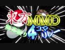 【第11回東方ニコ童祭】第4回東方MMD4コマ無茶ぶりリレー