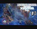 #2【MHW アイスボーンβ版】カウンターを駆使してティガちゃん討伐!新技もあるよ。【ゆっくり実況】