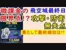 【FEH_356】 飛空城やってく ( 微課金の限界に到達!? ) 【 ファイアーエムブレムヒーローズ 】