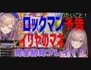 イリヤの声・鈴原るるロックマン初見予告!