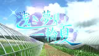 【クトゥルフ神話TRPG】『浅き夢見し一輪夏』シリーズ予告動画