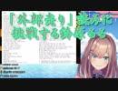 「外郎売り」読みに挑戦する鈴原るる【にじさんじ】