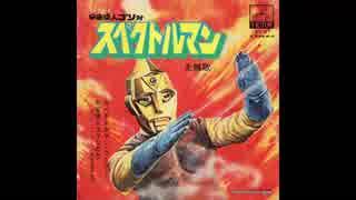 1971年05月22日 特撮 スペクトルマン 主題歌 「スペクトルマン・ゴーゴー」(みすず児童合唱団、ハニー・ナイツ、スタジオ・オーケストラ)