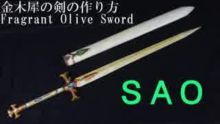 【SAO】アリスの神器「金木犀の剣」の作り方【アリシゼーション 実物大 鞘付き】