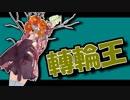 茜ちゃんと厨二植物#5【轉輪王】