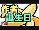 へなぽこやさん誕生日おめでちょ~(^o^)★【ぼくらのアイランド】#39