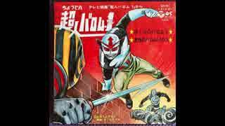 1972年04月02日 特撮 超人バロム・1 主題歌 「ぼくらのバロム1」(水木一郎、コロムビアゆりかご会)