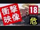 【衝撃映像】世界の労働現場での危険な重大事故集2019.mp4【閲覧注意】