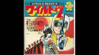 1972年10月09日 特撮 ワイルドセブン ED 「つむじかぜ』(ノンストップ)