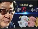 【断舌一歩手前】中国は、如何にして文化人を籠絡してきたのか?[桜R1/6/25]