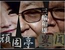 【頑固亭異聞】G20直前!危機一髪の国際情勢[桜R1/6/25]