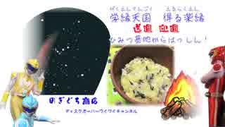 学縁天国 得る楽縁 「送週迎週」20