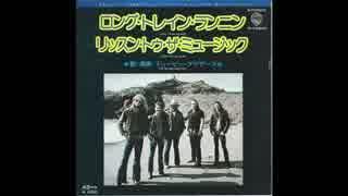 1973年00月00日 洋楽 「ロング・トレイン・ランニン」(ドゥービー・ブラザーズ)