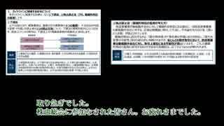 テレビ東京株主総会 株主「独占禁止法・