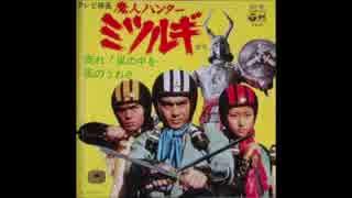 1973年01月08日 特撮 魔人ハンター ミツルギ 主題歌 「走れ! 嵐の中を」(水上勉、コロムビアゆりかご会)