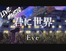 《LIVE風音響》君に世界 - Eve
