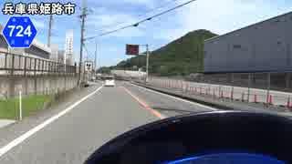 バイク車載】兵庫県道724号線 その2(林田~姫路) - ニコニコ動画