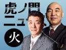 【DHC】2019/6/25(火) 百田尚樹×松井一郎×居島一平【虎ノ門ニュース】