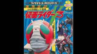 1973年02月17日 特撮 仮面ライダーV3 OP 「戦え!仮面ライダーV3」(宮内洋、ザ・スウィンガーズ)