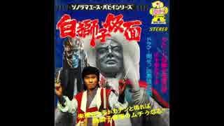 1973年04月04日 特撮 白獅子仮面 主題歌 「白獅子仮面の歌」(水木一郎、音羽ゆりかご会)