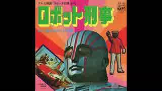 1973年04月05日 特撮 ロボット刑事 主題歌 「ロボット刑事」(水木一郎)