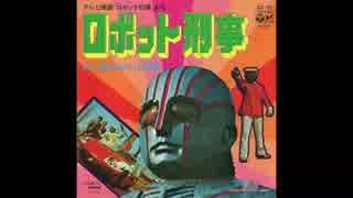 1973年04月05日 特撮 ロボット刑事 ED2 「進めロボット刑事」(水木一郎)
