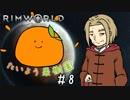 【RimWorld】たいよう果樹園 第八話【オリキャラ】