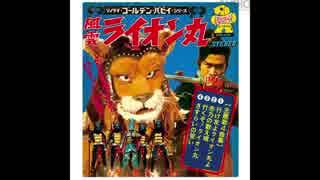 1973年04月14日 特撮 風雲ライオン丸 主題歌 「行け友よライオン丸よ」(浜ジョージ、コーラス:ブルーエンジェルス)