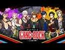 [会員専用]GANG×ROCK ニコ生JAM #5