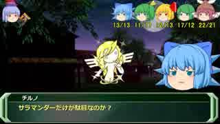 剣の国の魔法戦士チルノ9-3【ソード・ワー
