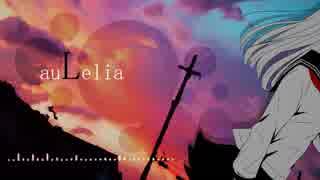 【VOCALOID百合曲ツアー】auLelia / 藍依×紗倉妃芽
