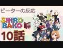 【海外の反応 アニメ】SHIROBAKO 10話 アニメリアクション