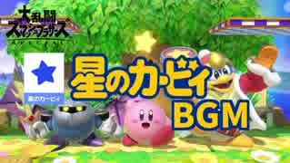 [スマブラSP BGM]疾走感と可愛さの融合!星のカービィ編!