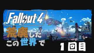 【Fallout 4】荒廃したこの世界で 1回目【VOICEROID実況プレイ】