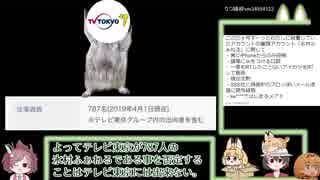 氷村ふぁねる=テレビ東京787人全社員説【ままあること】