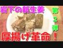 ピリッとした辛味とほのかな甘み♪岩下の新生姜ダレがよく絡む厚揚げ!ボウルひとつで完結するうえに、和えるだけの簡単レシピ