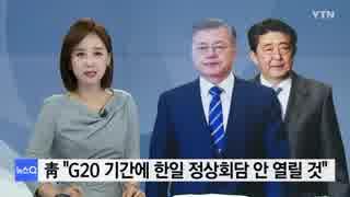 青瓦台G20の期間中に韓日首脳会談は無い...日本政府準備していない