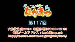 フレッシュたかまつ 第117回放送(2019.06