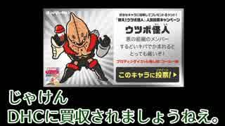 【テレビ東京】株主総会、強制打ち切りなら無効の可能性【電波オークション】