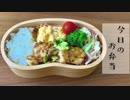 【今日のお弁当】「鶏胸肉のピリ辛味噌炒め」ほぼ詰めるだけ