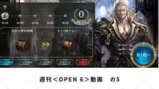 【シャドバ】 週刊<Open6>プレイ動画