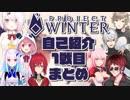 第29位:【Project Winter】色んな視点で見る自己紹介~1戦目まとめ【雪山人狼】
