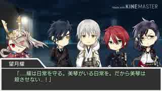 【実卓シノビガミ】メモリー:後編【刀剣乱舞】