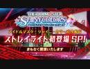 【シャニマス生第十一回】「アイドルマスター シャイニーカラーズ」生配信 ストレイライト初登場SP!